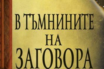 "Димо Казасов, ""В тъмнините на заговора"""