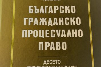 Българско гражданско процесуално право, ДЕСЕТО преработено и допълнено издание, второ по действащия ГПК,  изд. Сиела, 2020